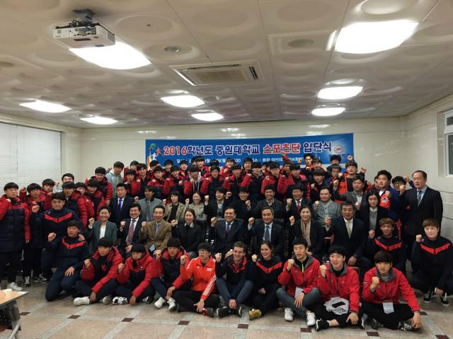 2016 스포츠단 입단식