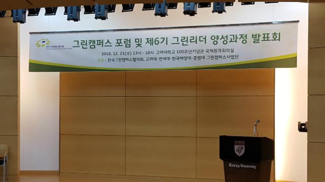 녹색동아리 팀, 제6기 그린리더 양성과정 발표회에 참석 및 발표