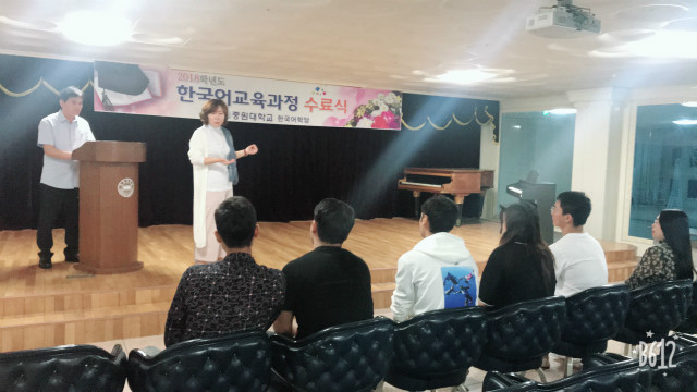2018학년도 한국어교육과정 수료식