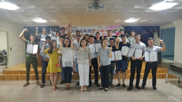 한국어학당 여름학기 수료식