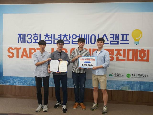 '2018 청년창업베이스캠프 제3회 START-UP 아이템경진대회 시상식'에서 최우수상 수상