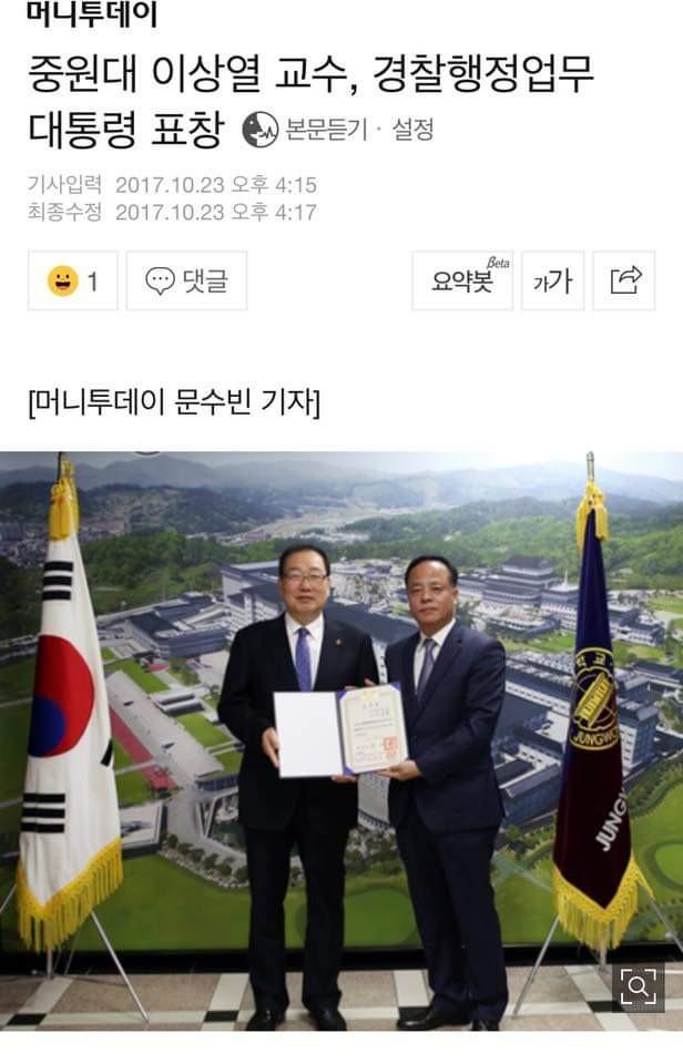 중원대 이상열 교수님 경찰행정업무 대통령 표창