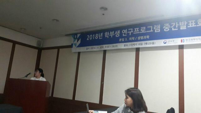 학부생 연구프로그램 발표회