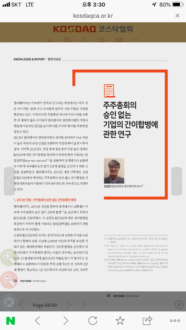 김성진 교수 2018년 11월호 '코스닥저널' 기고