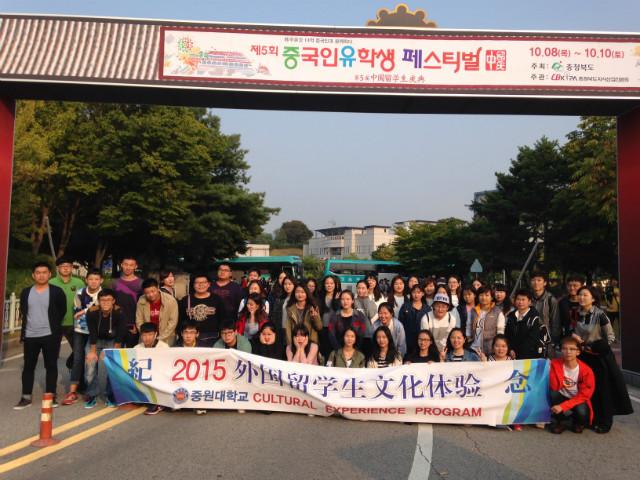 중국인유학생 페스티벌 참가