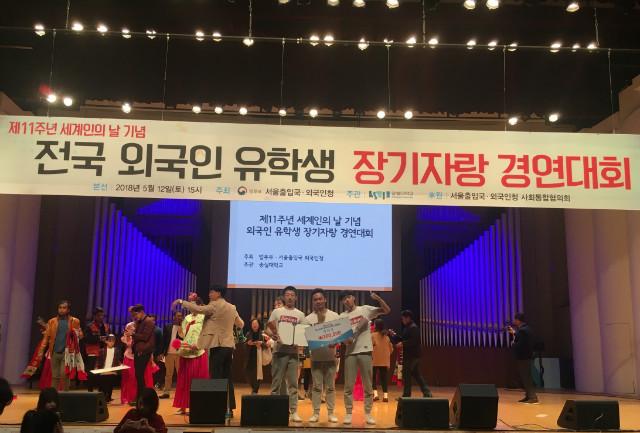 한국 전국 유학생 장기자랑 참가
