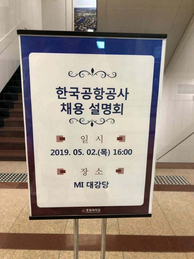 한국공항공사 채용 설명회