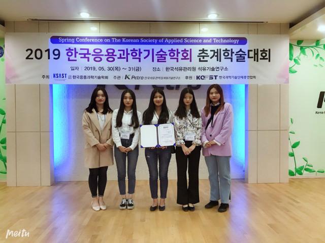 2019년 한국응용과학기술학회 참석