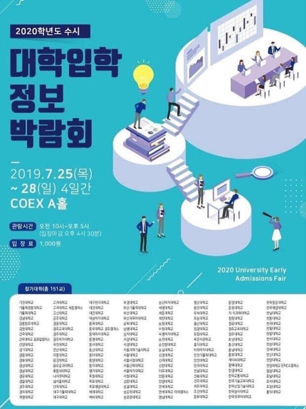 2020년 COEX 수시 대학입학 정보 박람회