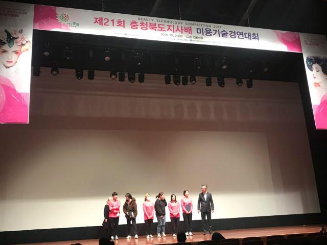2019년 제21회 충북도지사배 미용기술경연대회