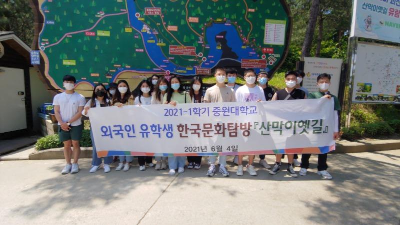 2021-1학기 외국인유학생 한국문화탐방