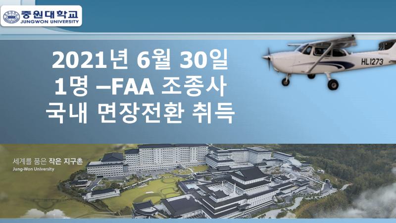 21년 항공운항학과 1명- 미국 FAA 조종사국내 면장전환 취득(무안)