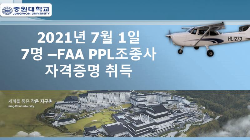 2021년 항공운항학과 7명 –FAA PPL조종사자격증명 취득(미국)
