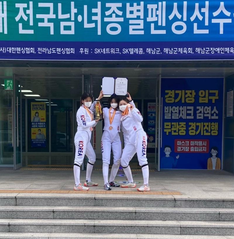 무예경호학과 펜싱부 전국 남녀 종별 펜싱선수권대회 입상